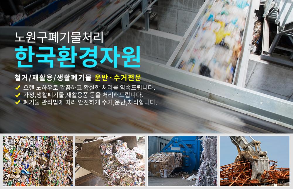 노원구폐기물처리 한국환경자원